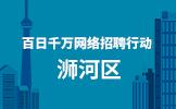 """2020年""""百日千万网络招聘行动""""浉河区岗位信息"""