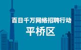 """2020年""""百日千万网络招聘行动""""平桥区岗位信息"""