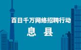 """2020年""""百日千万网络招聘行动""""息县岗位需求信息"""