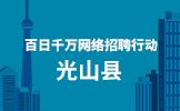 """2020年""""百日千万网络招聘行动""""光山县岗位需求信息"""