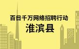 """2020年""""百日千万网络招聘行动""""淮滨县岗位信息"""