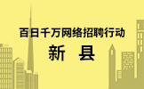 """2020年""""百日千万网络招聘行动""""新县岗位信息"""