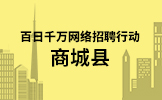 """2020年""""百日千万网络招聘行动""""商城县岗位信息"""