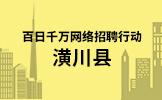 """2020年""""百日千万网络招聘行动""""潢川县岗位信息"""